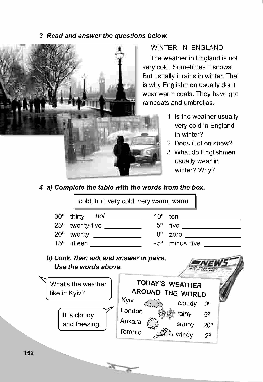 тема з англійської мови 5 клас - 0149