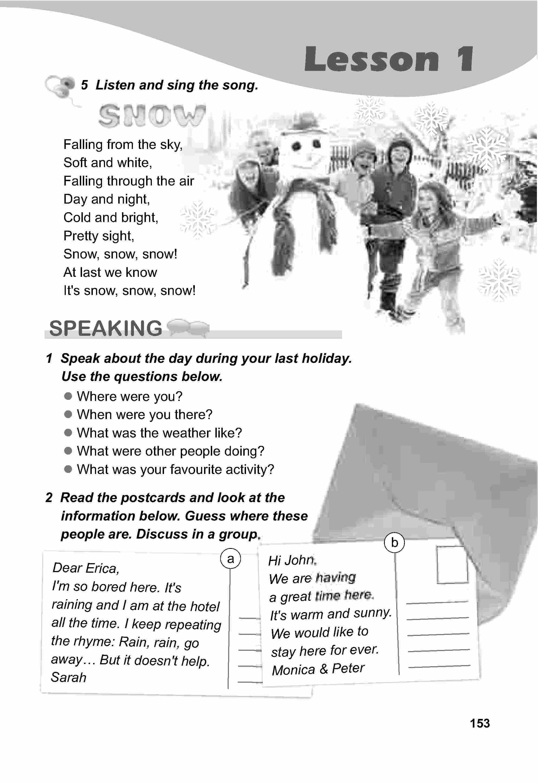 тема з англійської мови 5 клас - 0150