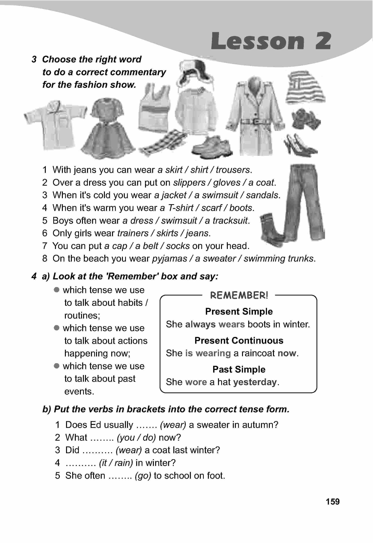 тема з англійської мови 5 клас - 0156