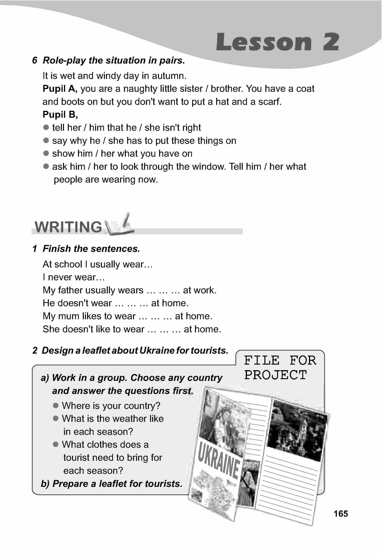 тема з англійської мови 5 клас - 0162