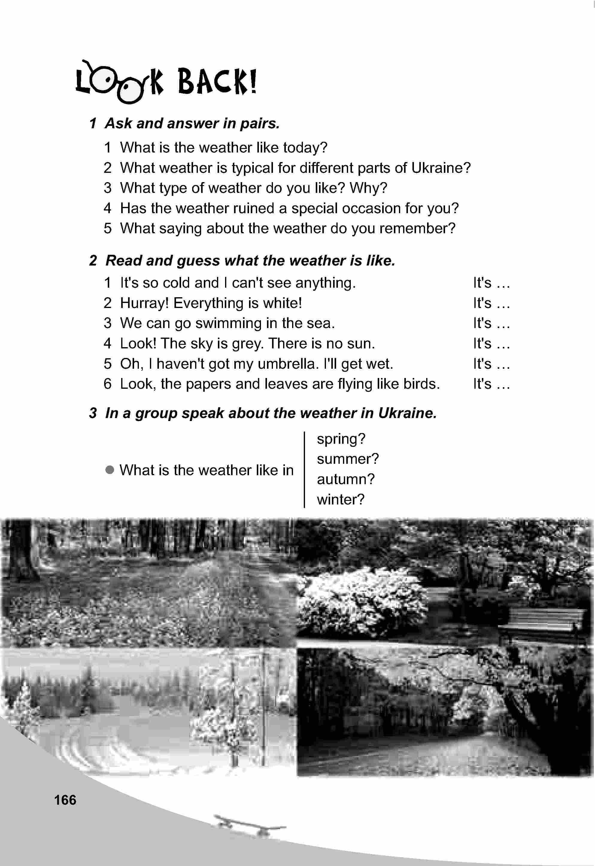 тема з англійської мови 5 клас - 0163