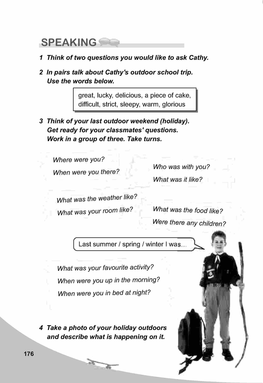 тема з англійської мови 5 клас - 0173