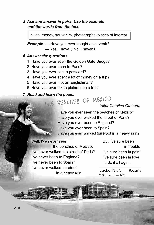 тема з англійської мови 5 клас - 0207