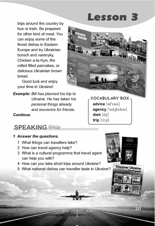 тема з англійської мови 5 клас - 0224