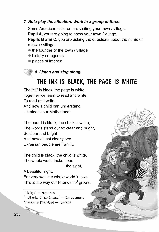 тема з англійської мови 5 клас - 0227