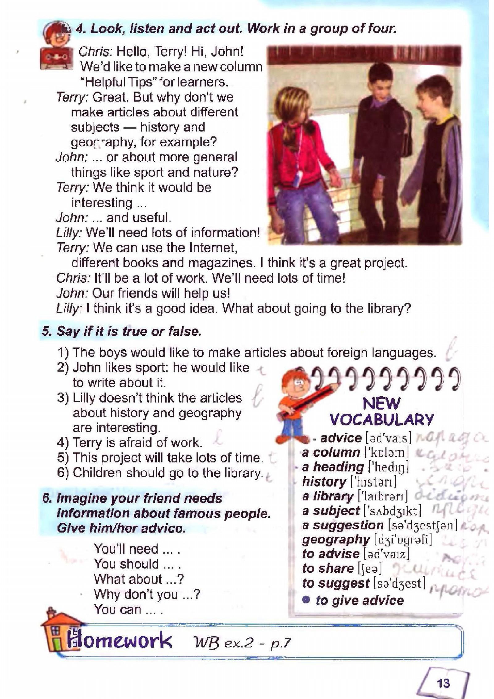 тема з англійської мови 6 - 0010