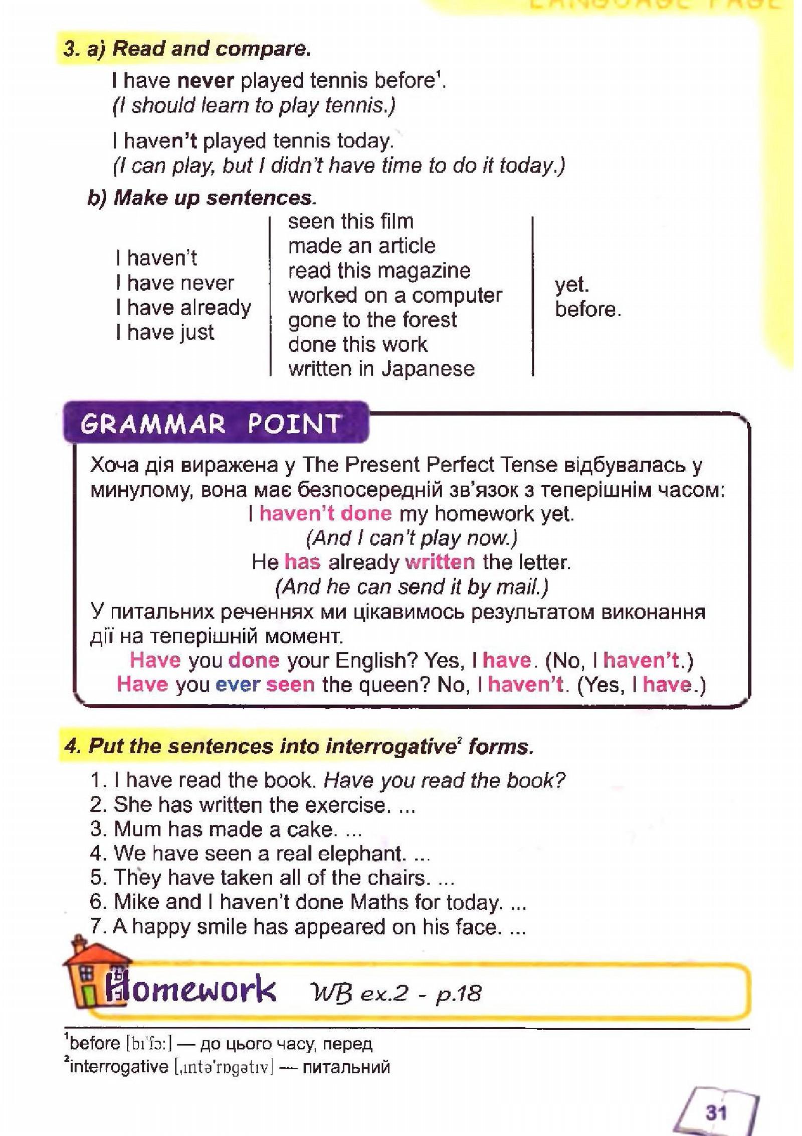 тема з англійської мови 6 - 0028