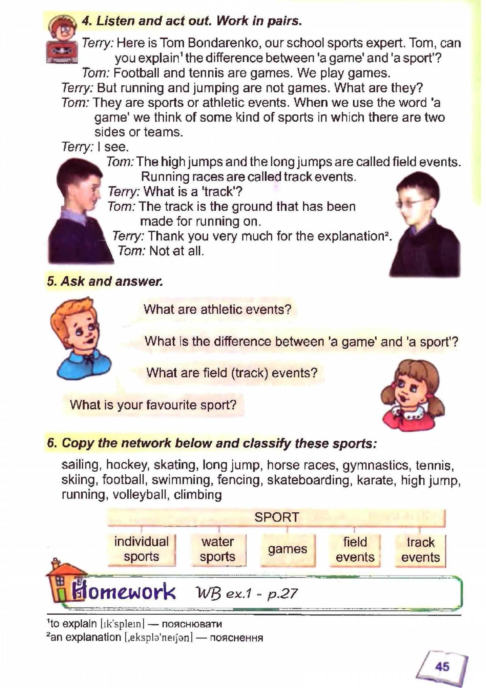 тема з англійської мови 6 - 0042