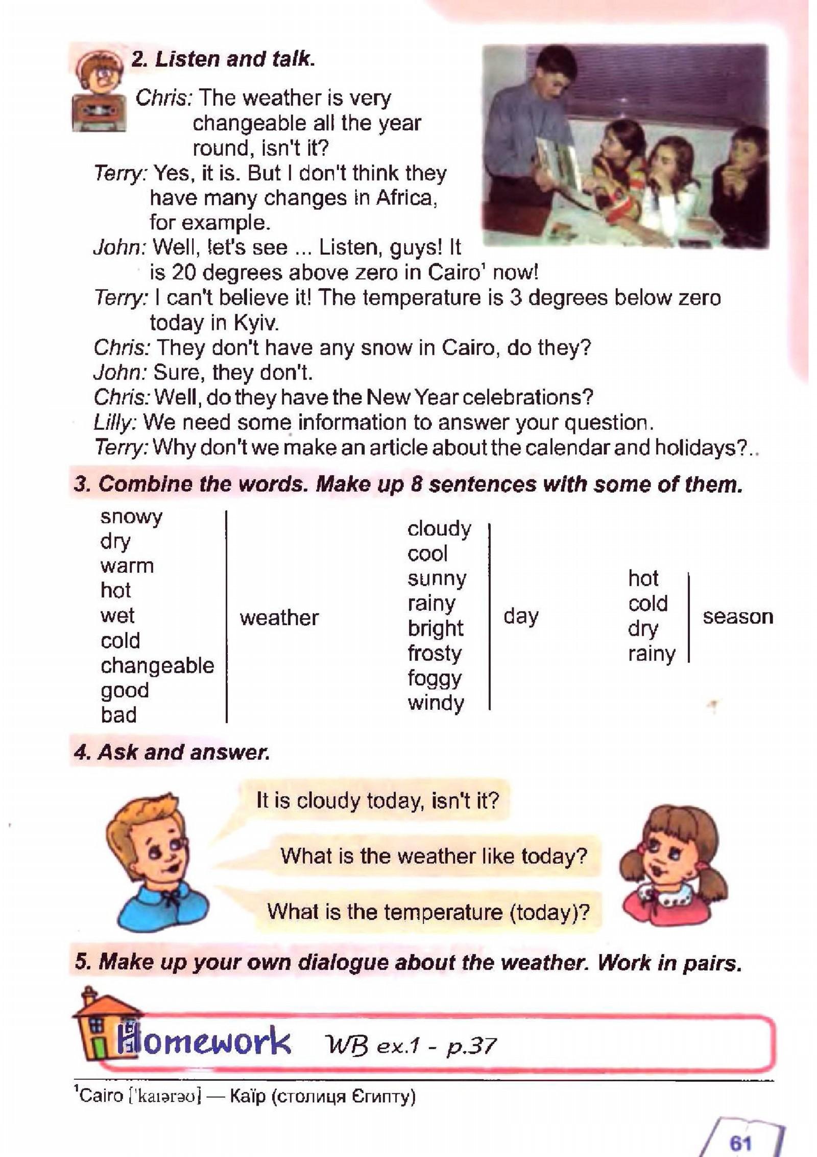 тема з англійської мови 6 - 0058
