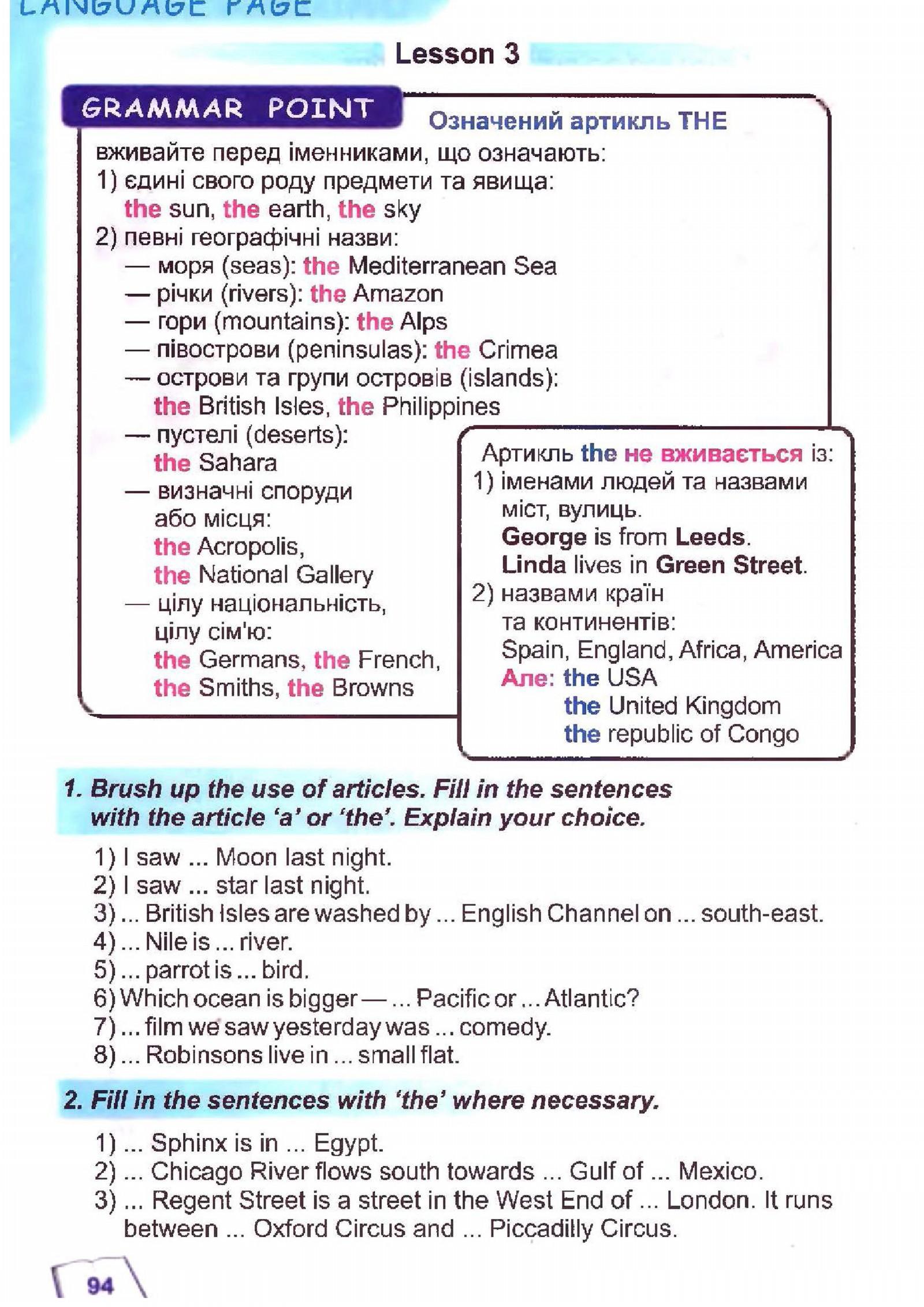 тема з англійської мови 6 - 0091