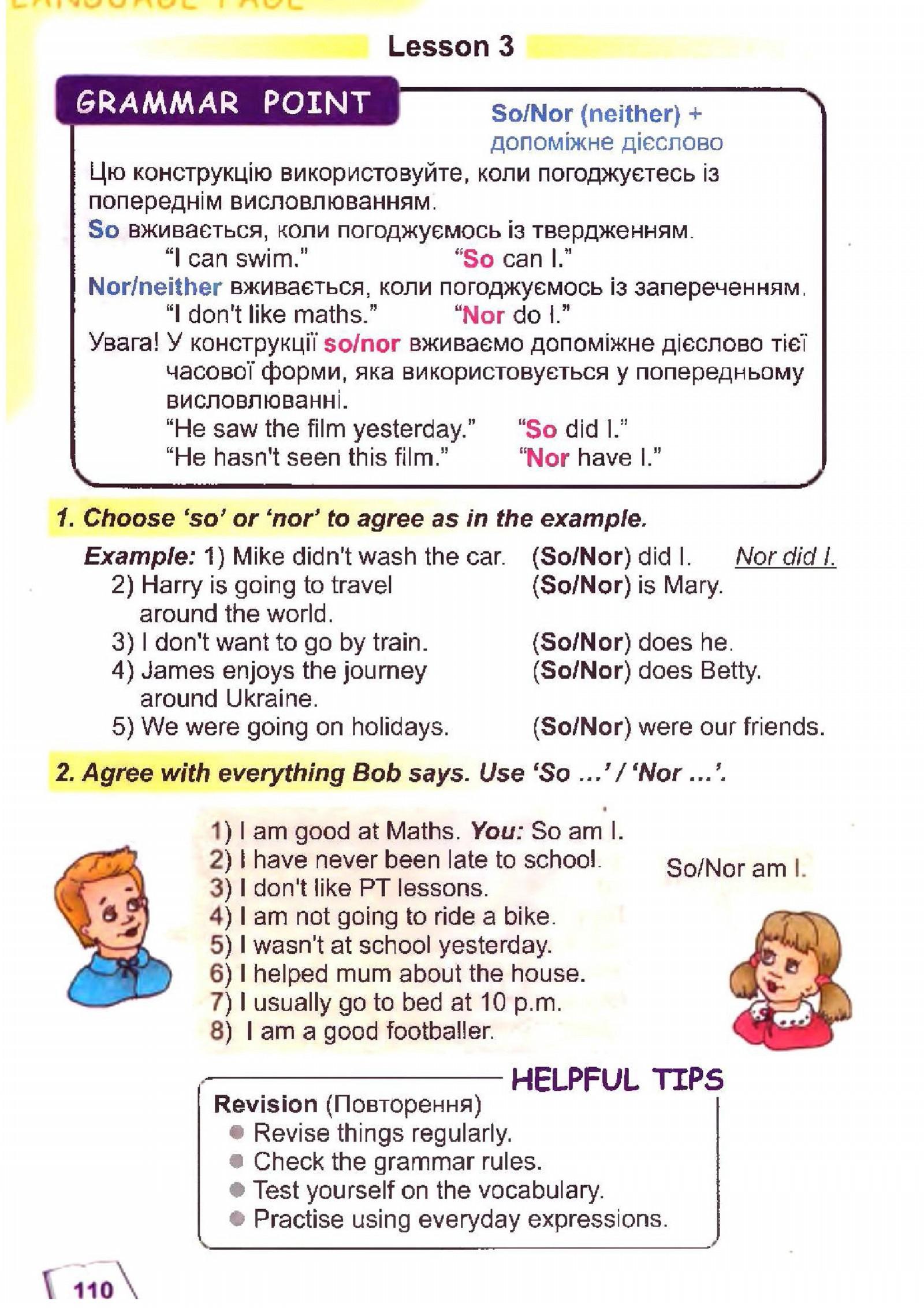 тема з англійської мови 6 - 0107