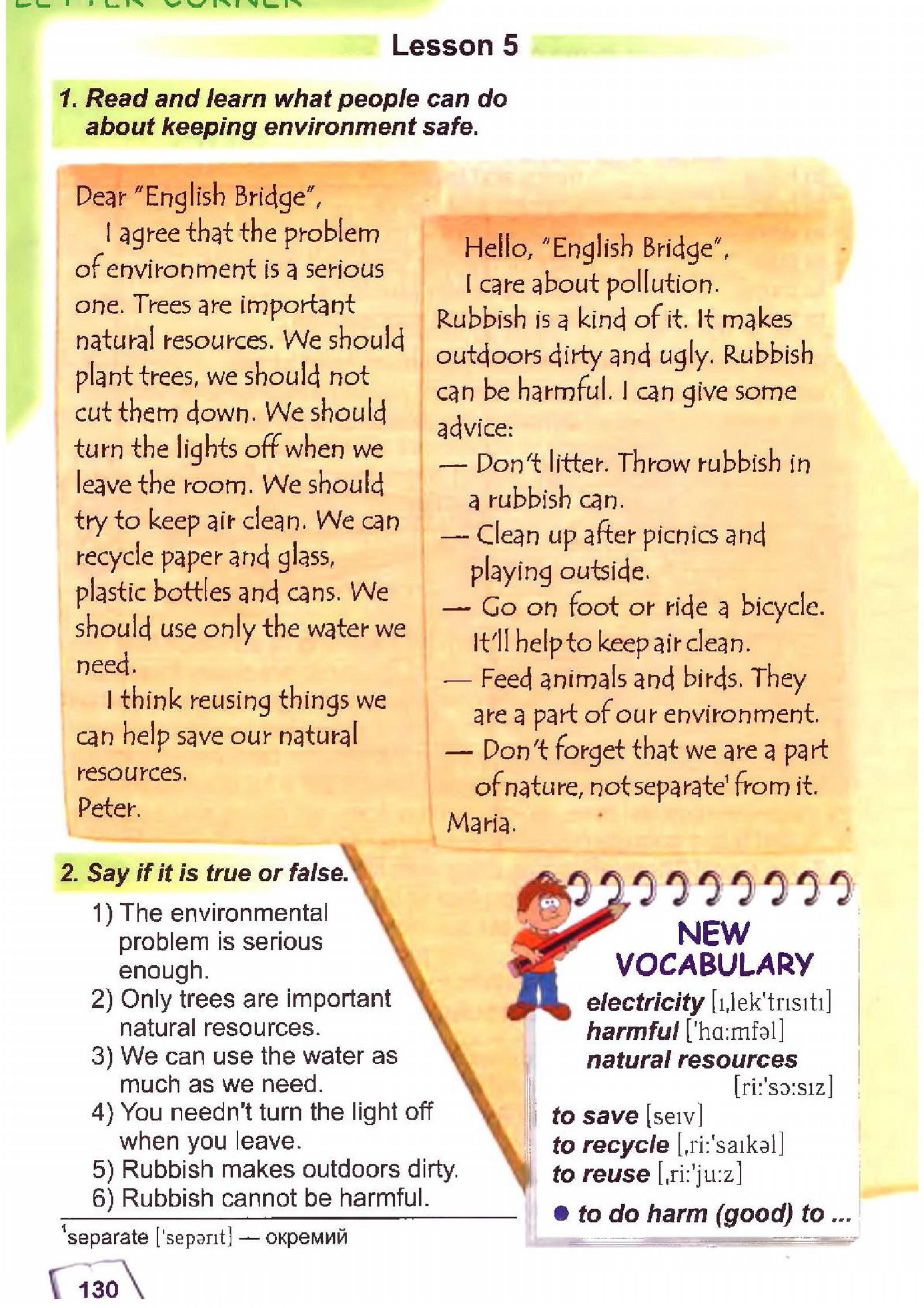 тема з англійської мови 6 - 0127