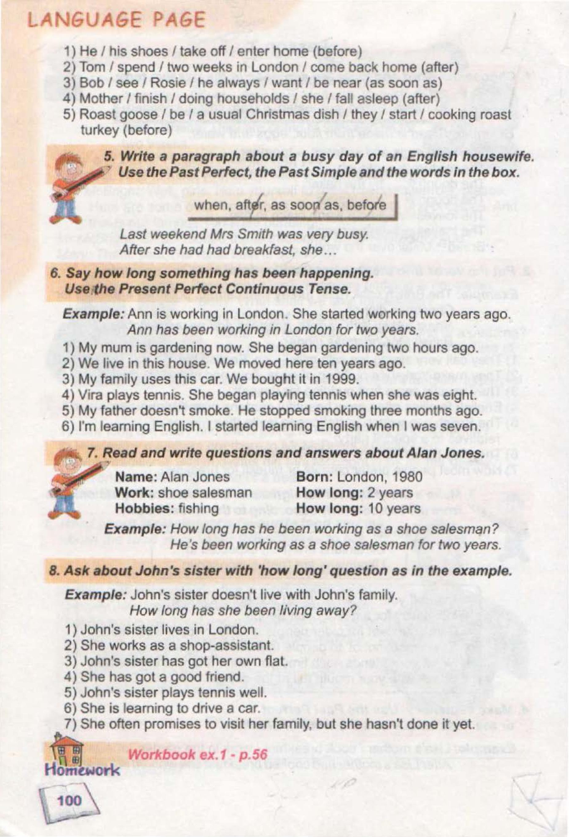 тема з англійської мови 7 - 0096