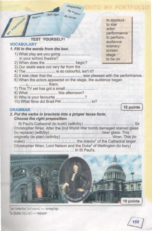 тема з англійської мови 7 - 0151