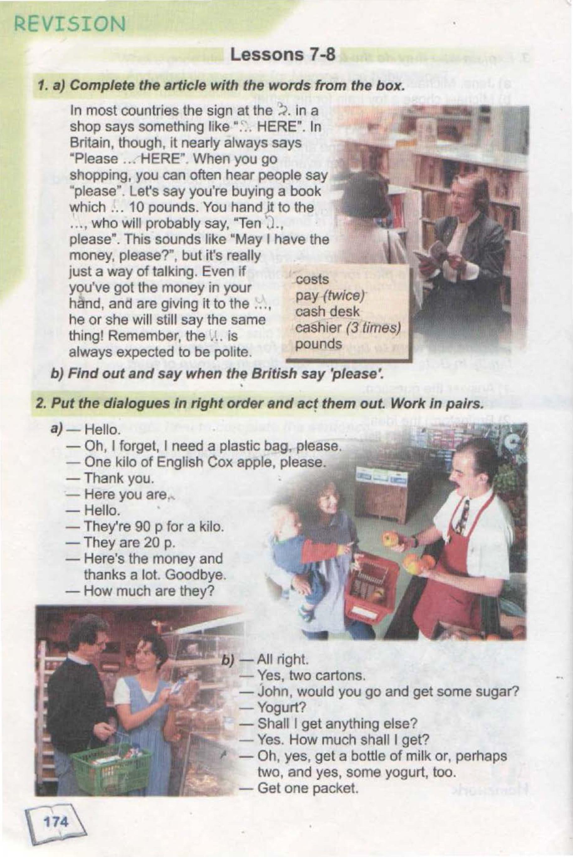 тема з англійської мови 7 - 0170