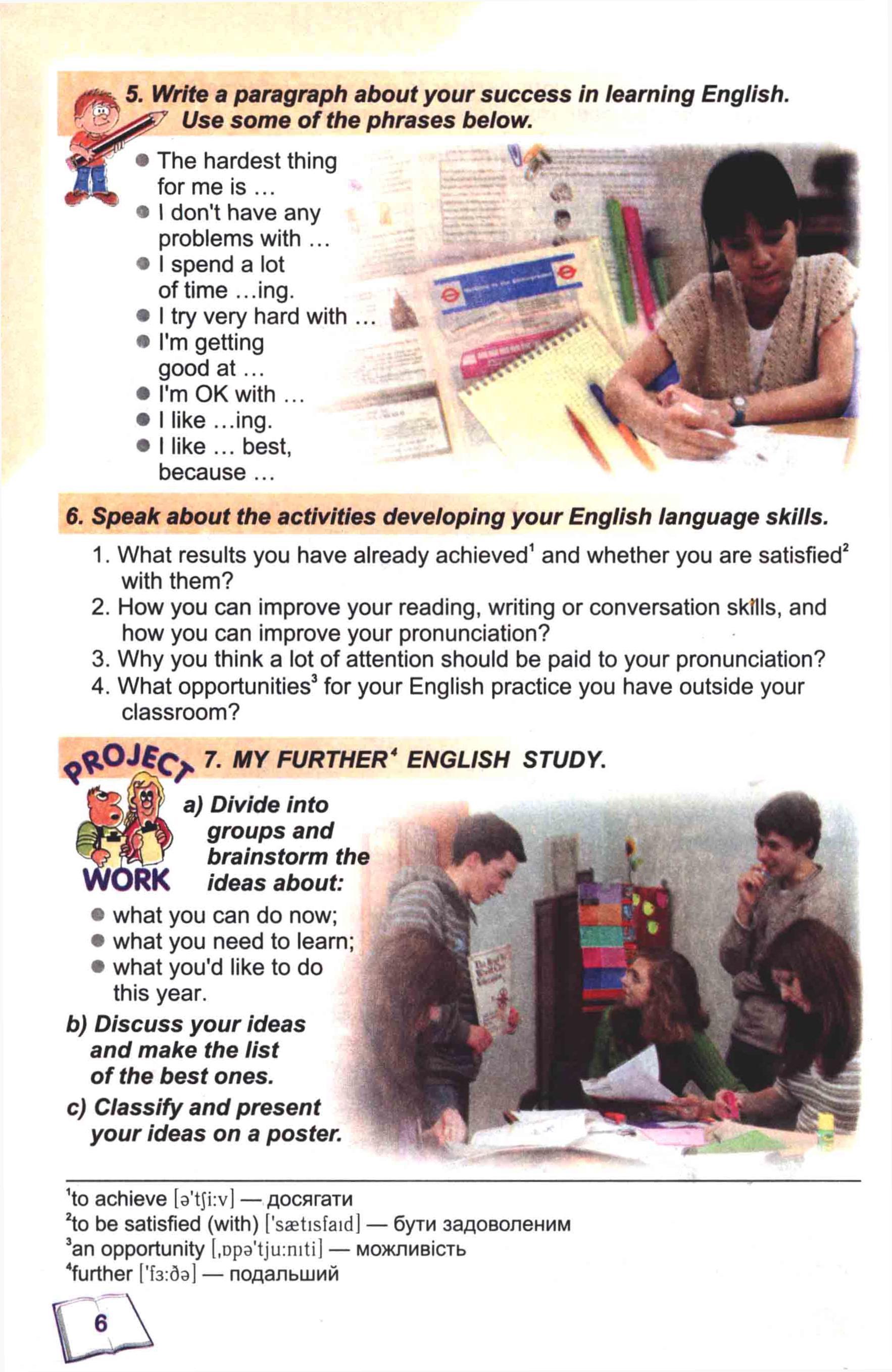 тема з англійської мови 8 - 0003