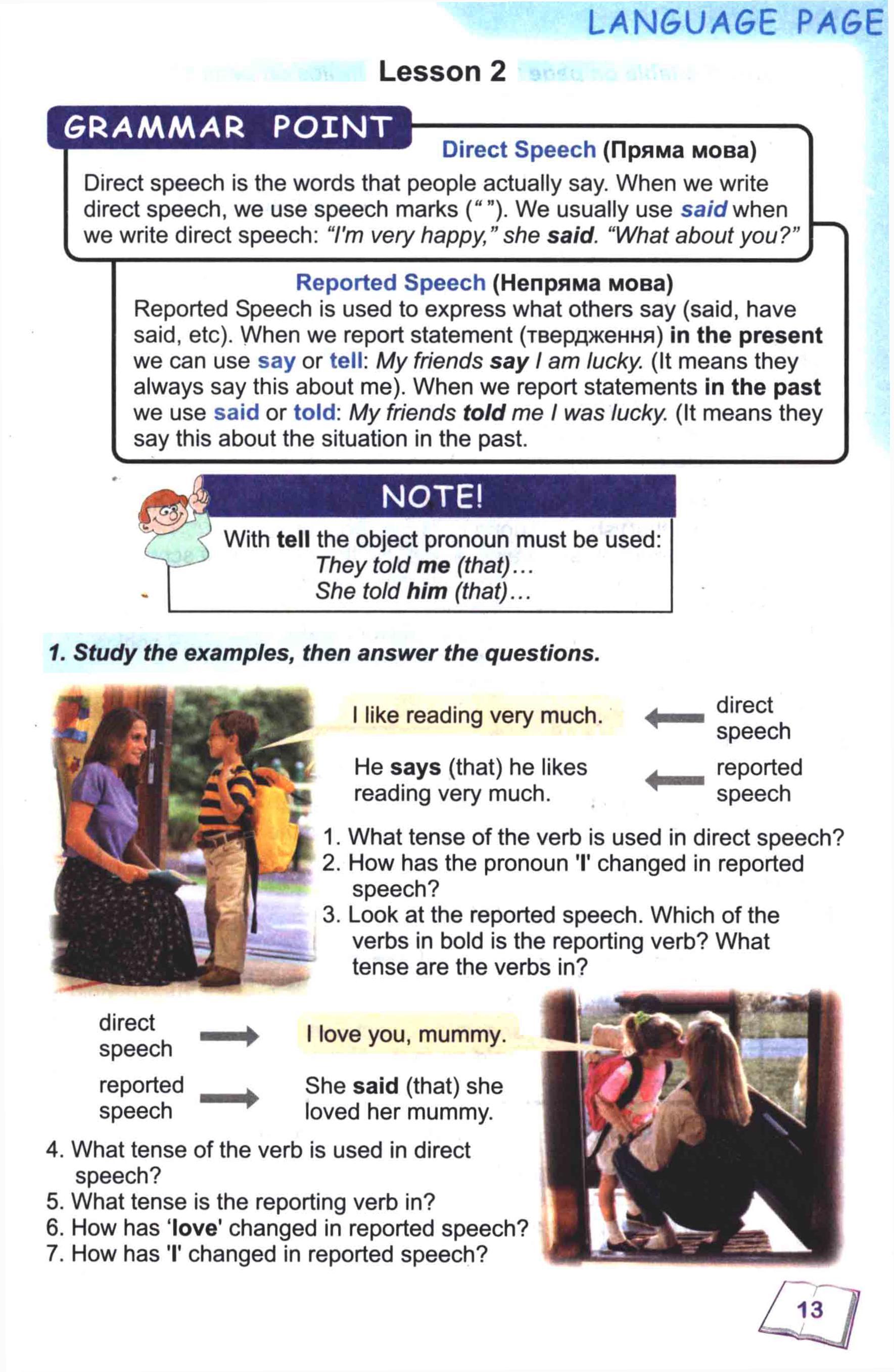 тема з англійської мови 8 - 0010