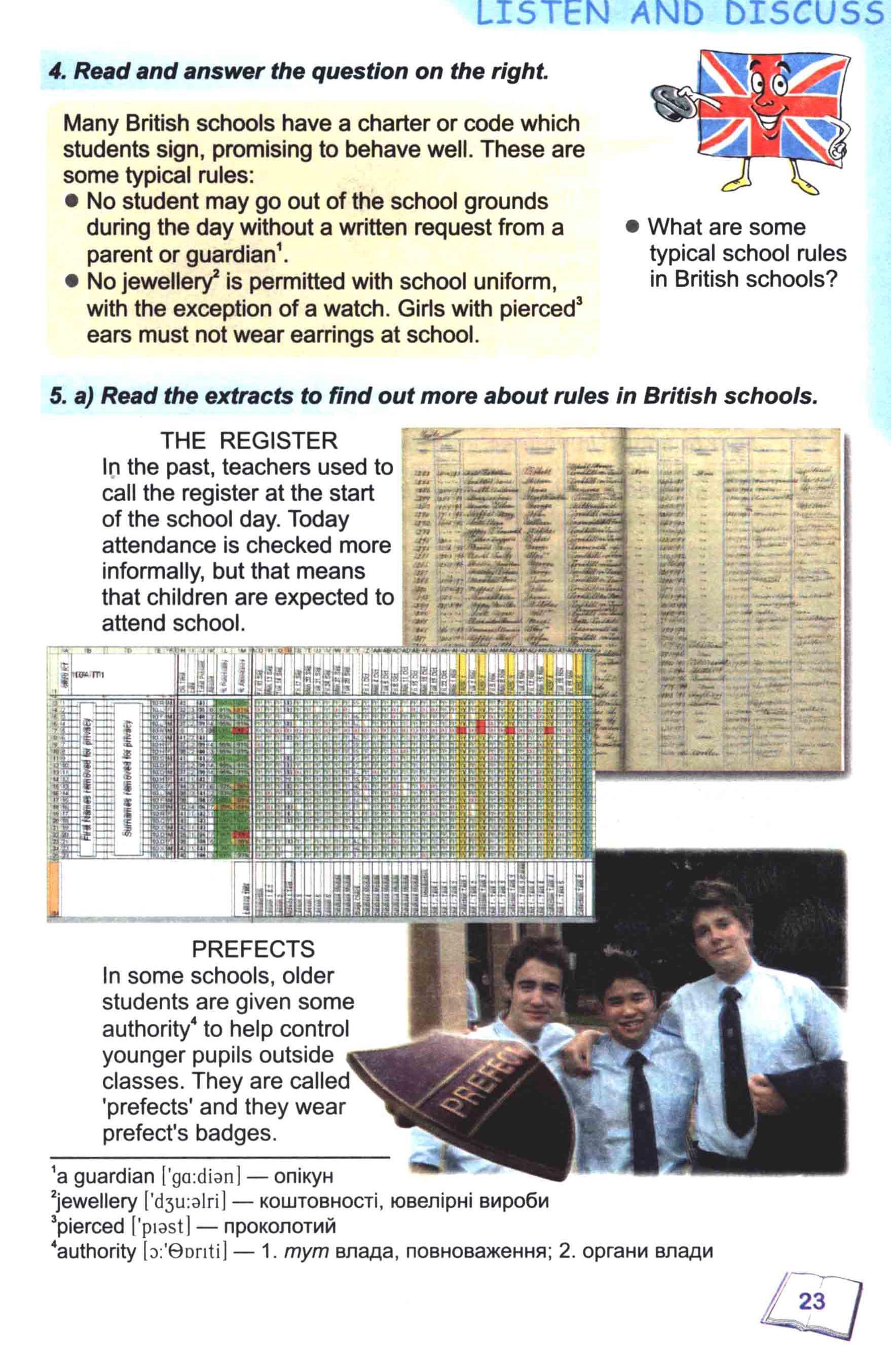 тема з англійської мови 8 - 0020
