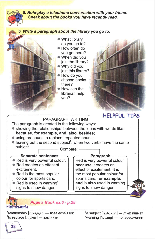 тема з англійської мови 8 - 0035