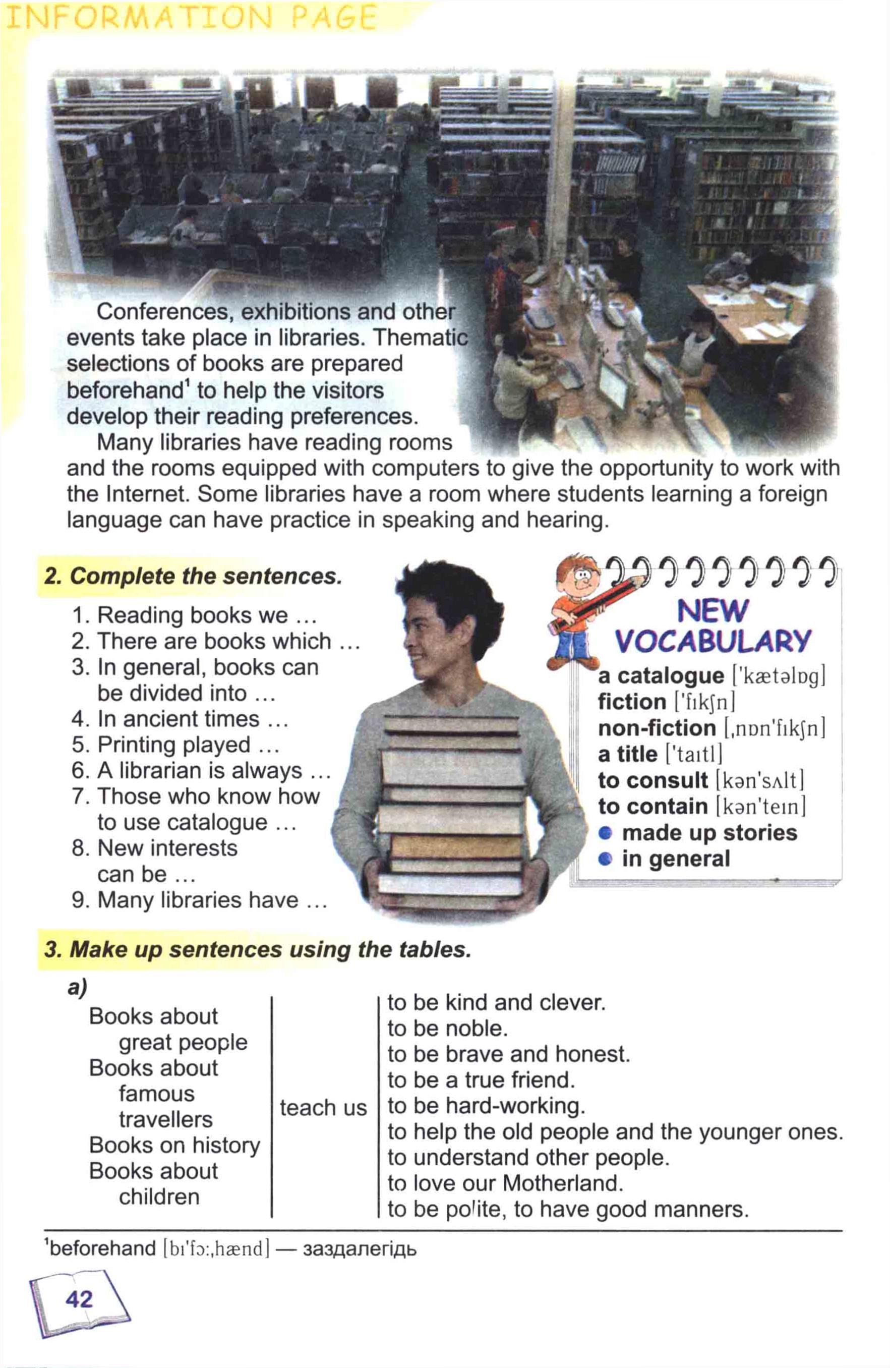 тема з англійської мови 8 - 0039