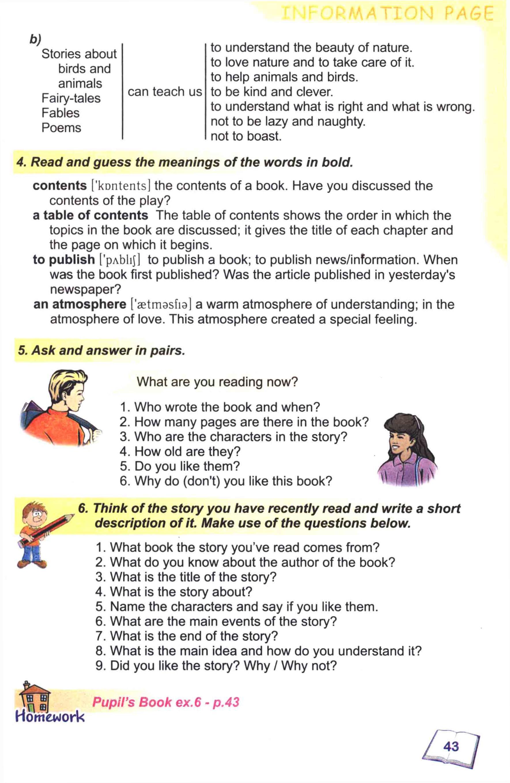тема з англійської мови 8 - 0040