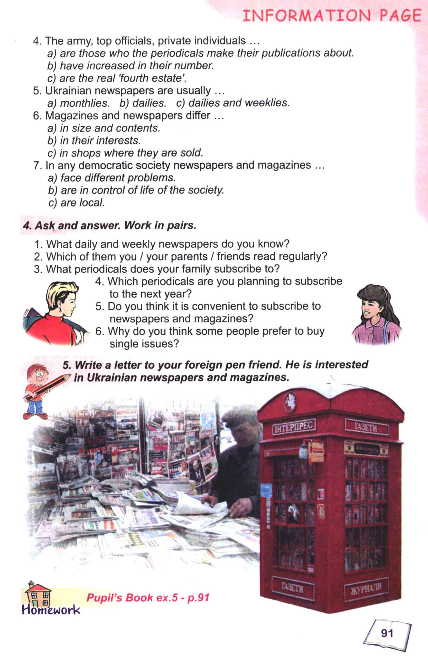 тема з англійської мови 8 - 0088