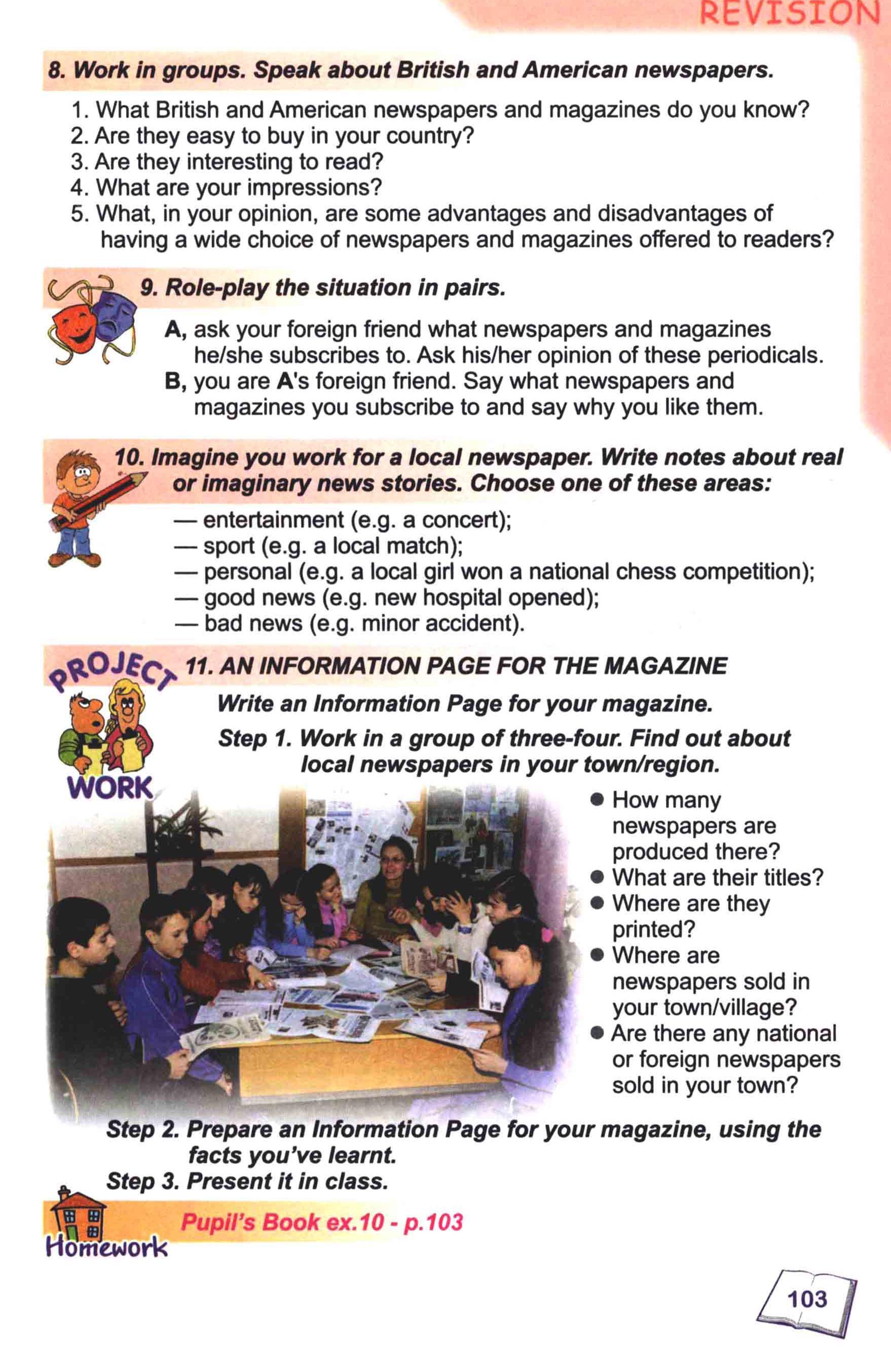 тема з англійської мови 8 - 0100