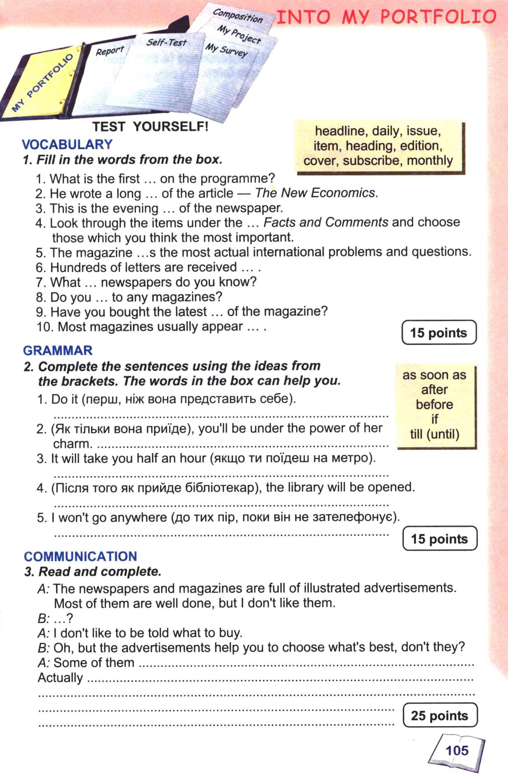 тема з англійської мови 8 - 0102