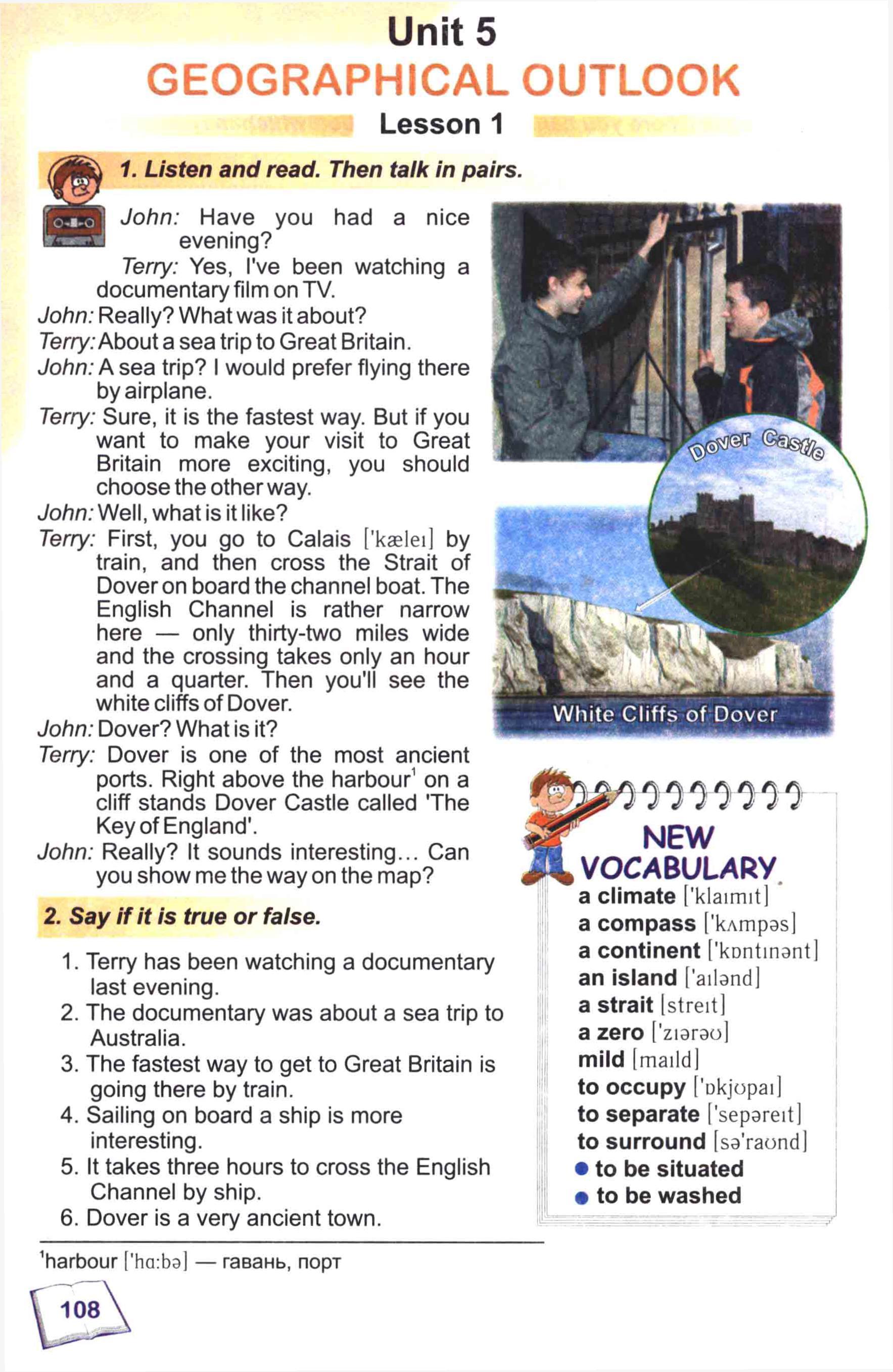 тема з англійської мови 8 - 0105