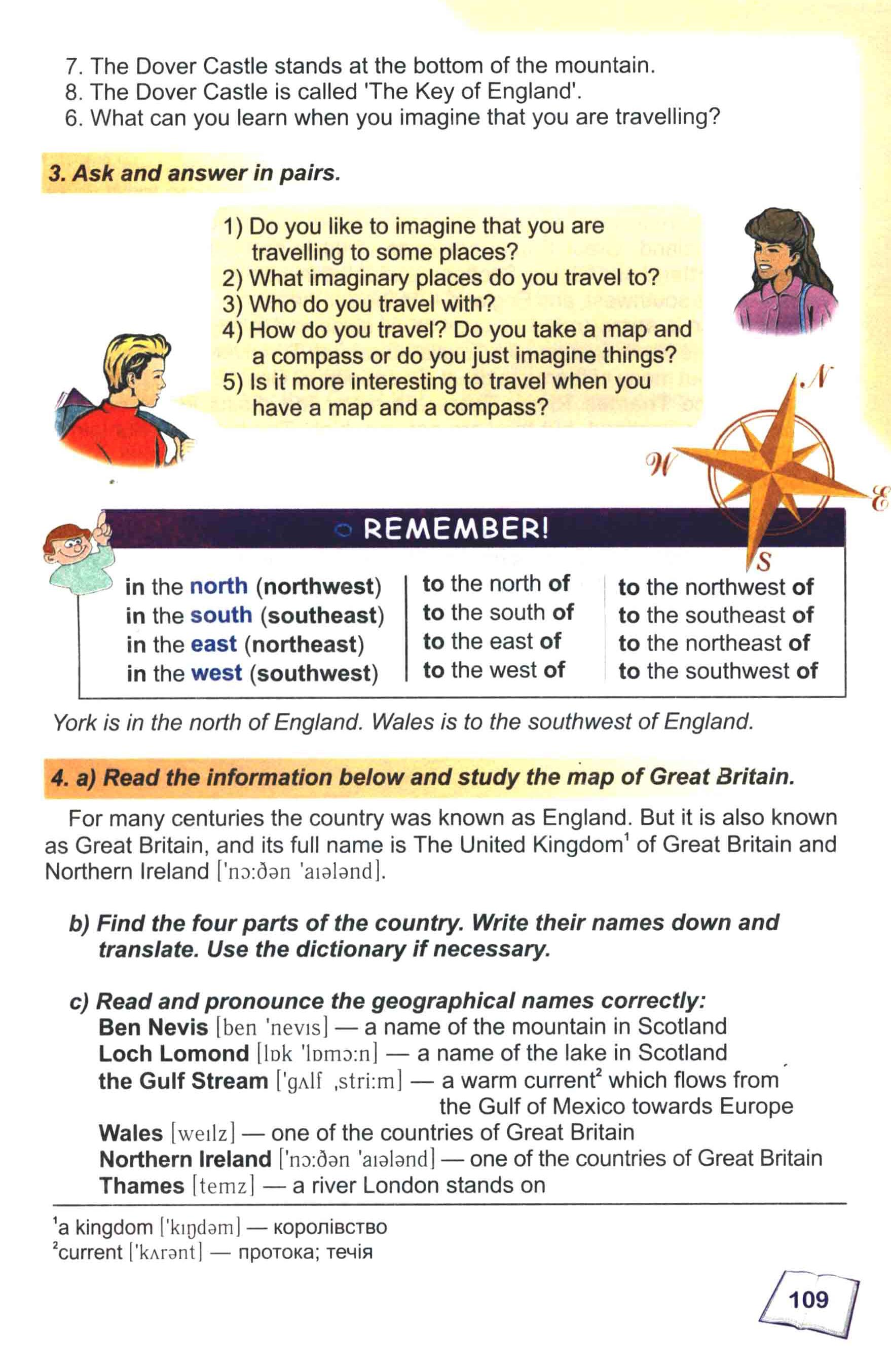 тема з англійської мови 8 - 0106