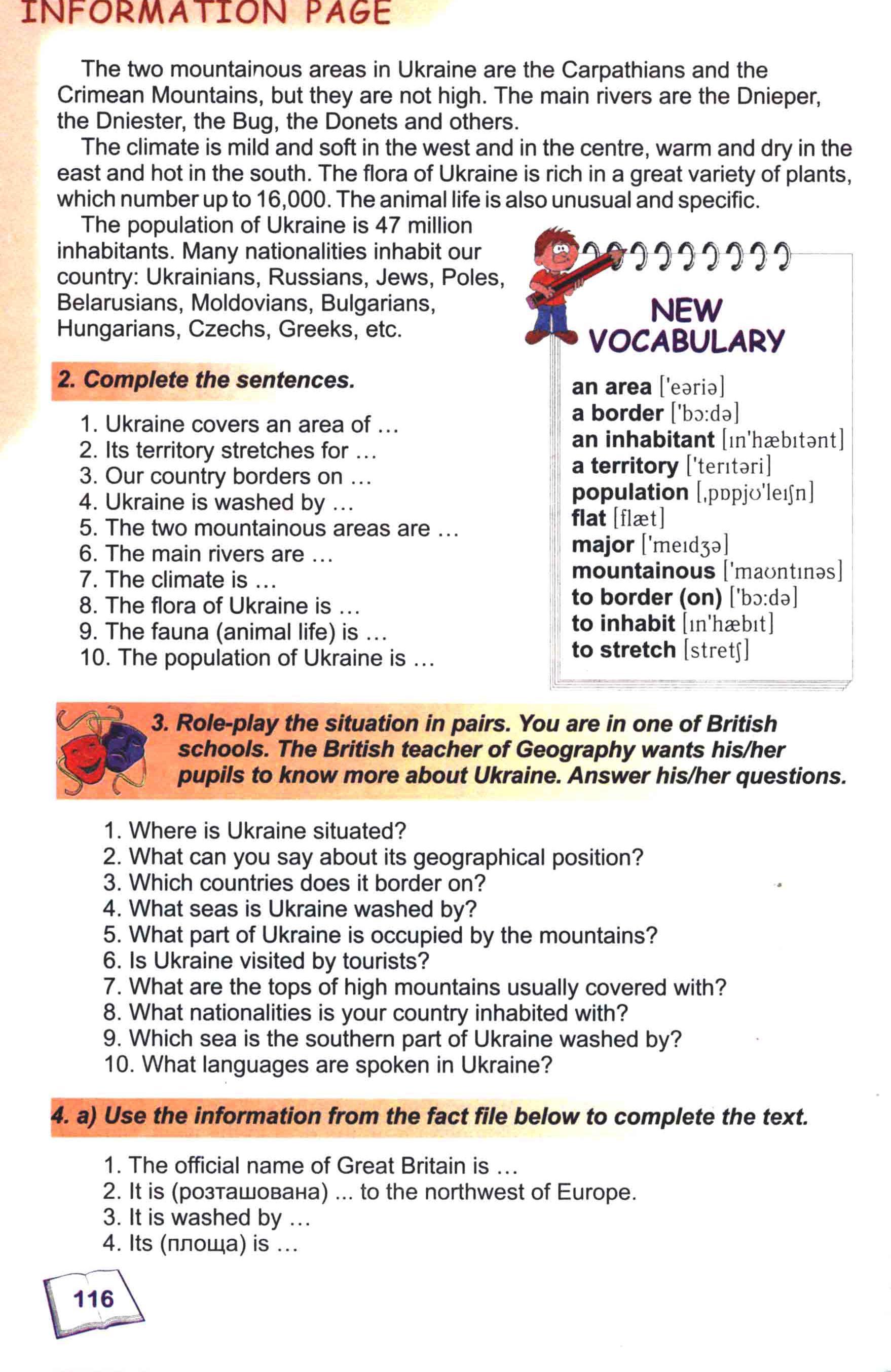 тема з англійської мови 8 - 0113