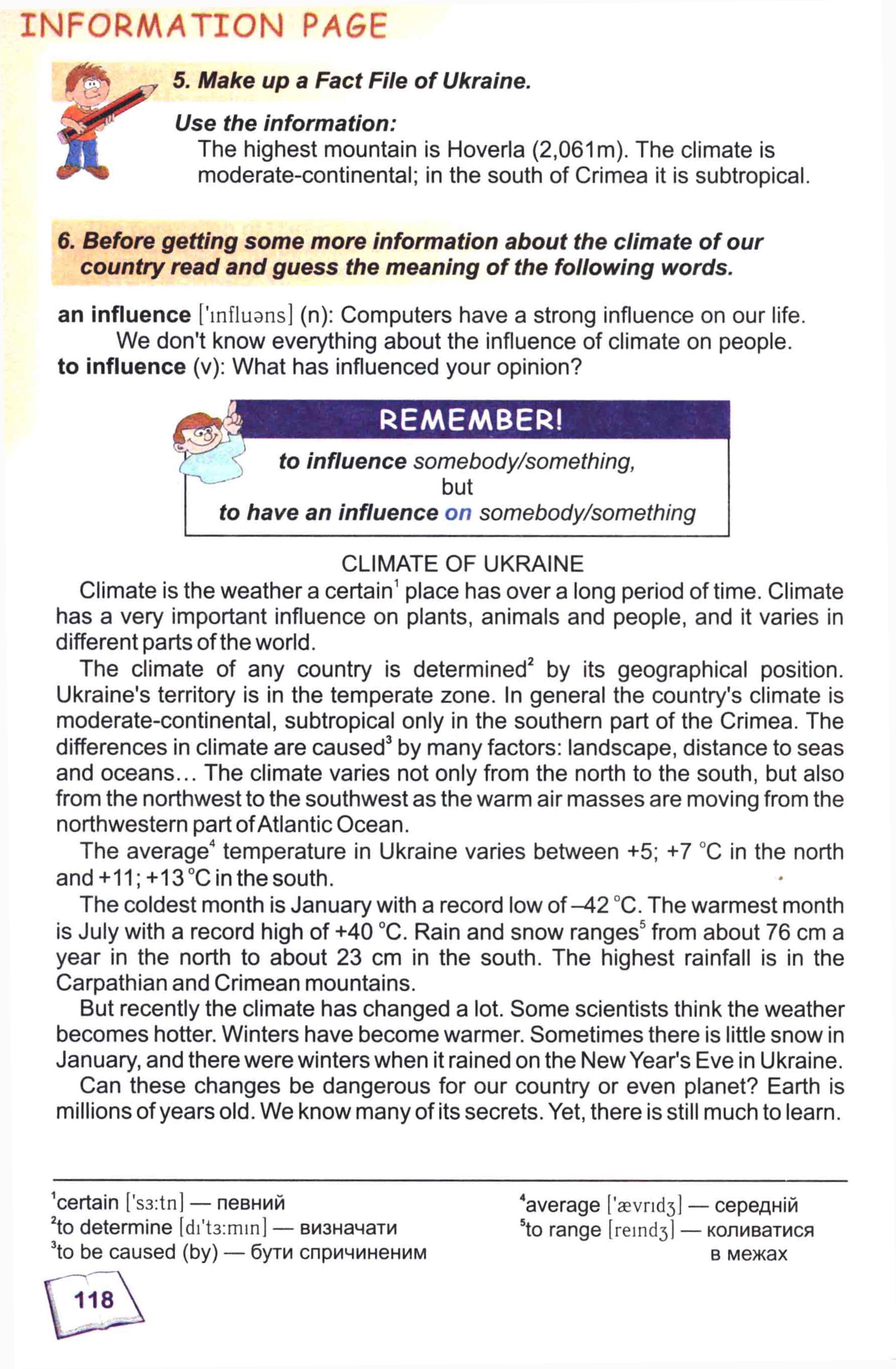 тема з англійської мови 8 - 0115