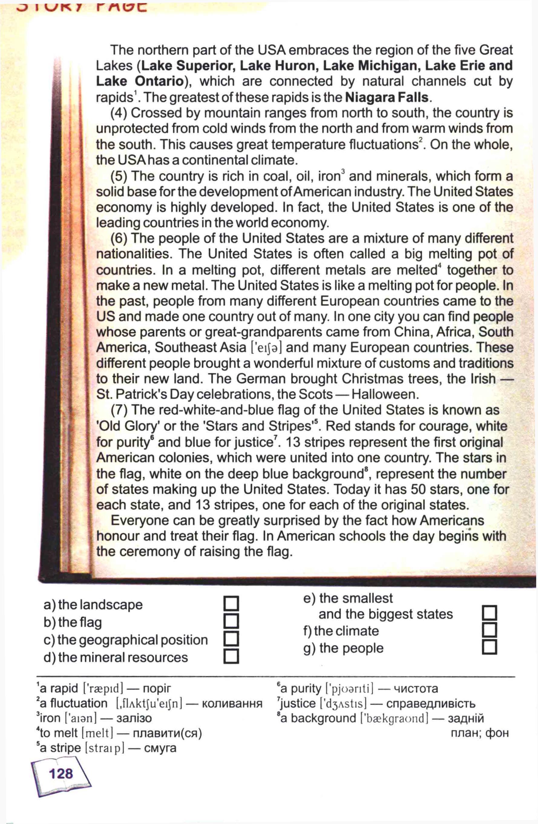 тема з англійської мови 8 - 0125