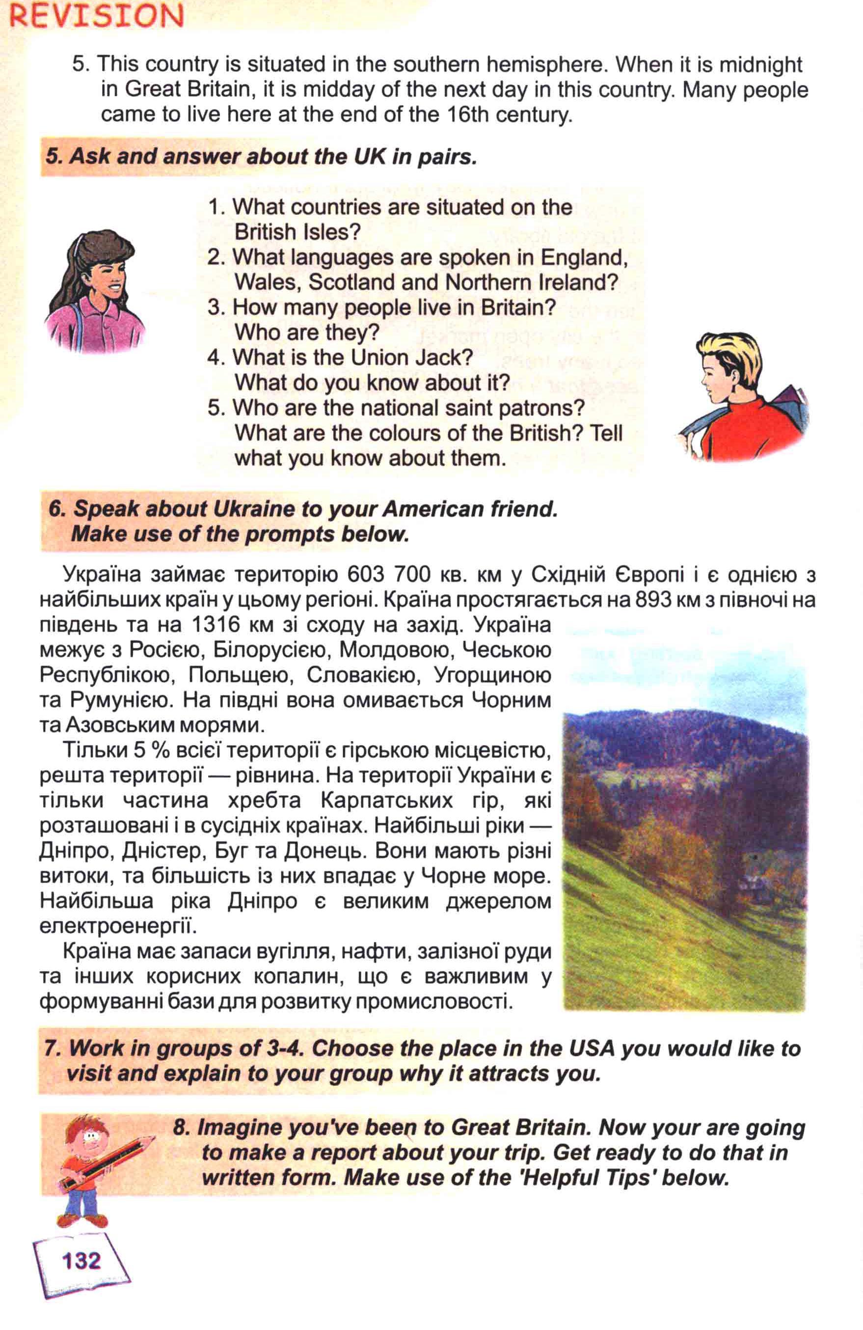 тема з англійської мови 8 - 0129