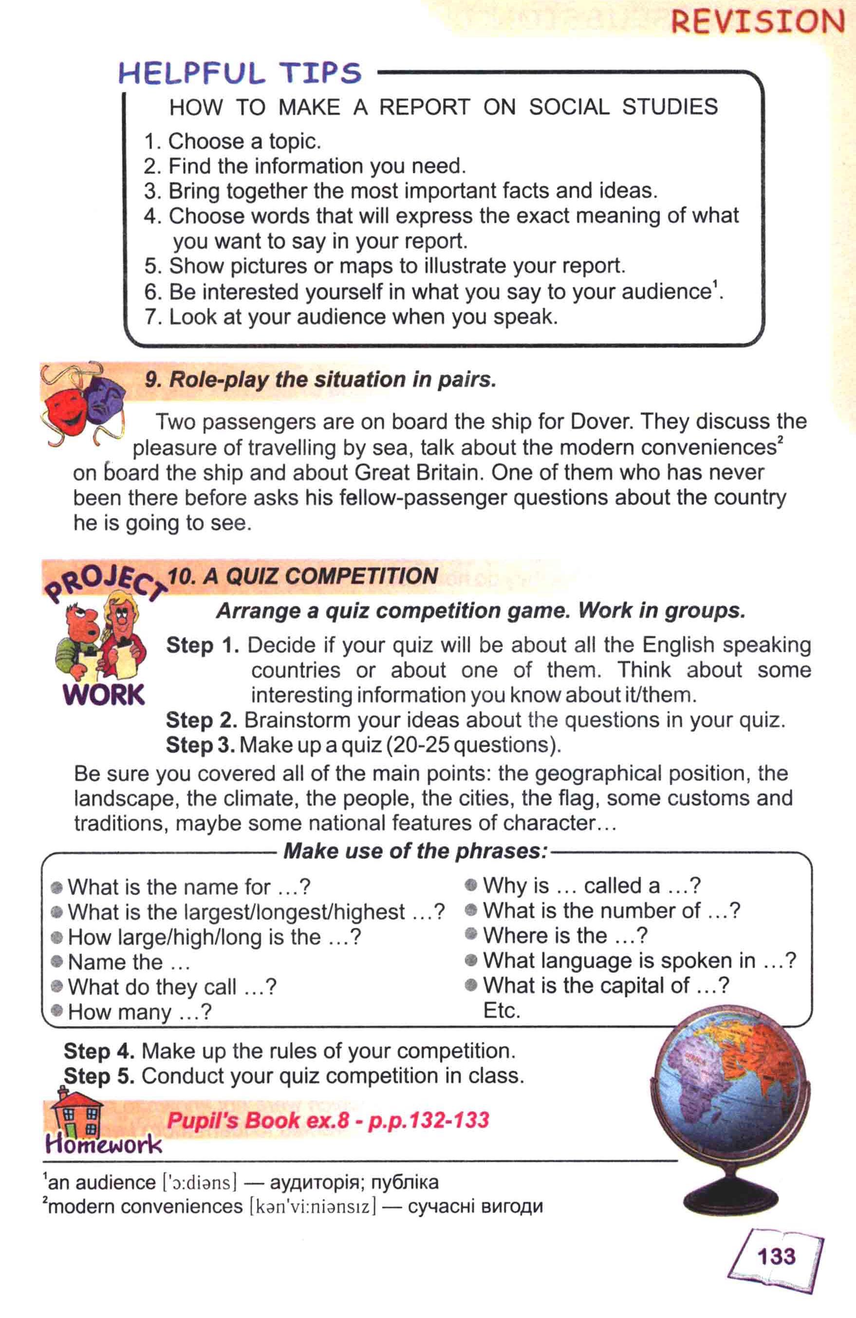 тема з англійської мови 8 - 0130