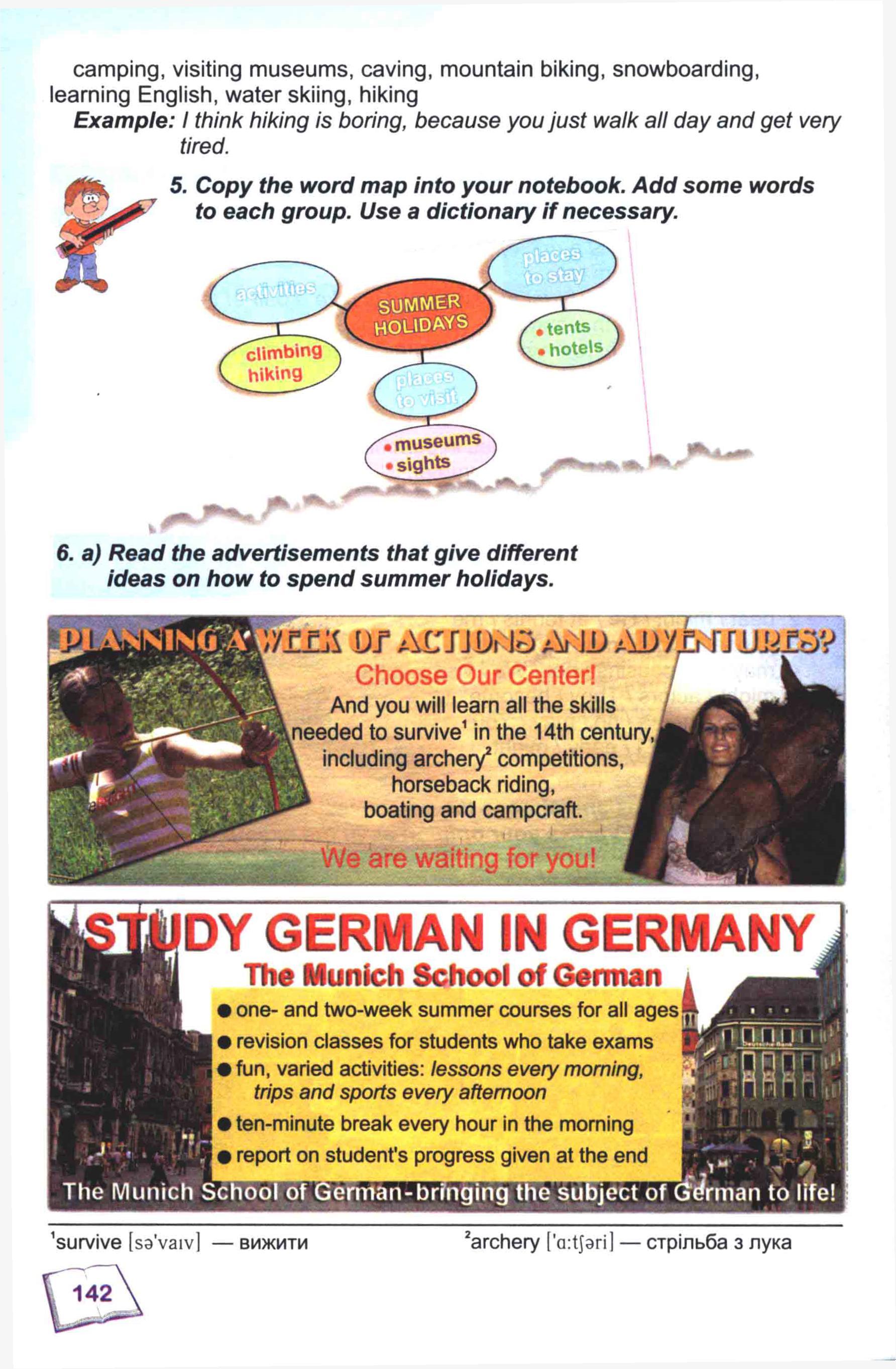 тема з англійської мови 8 - 0139