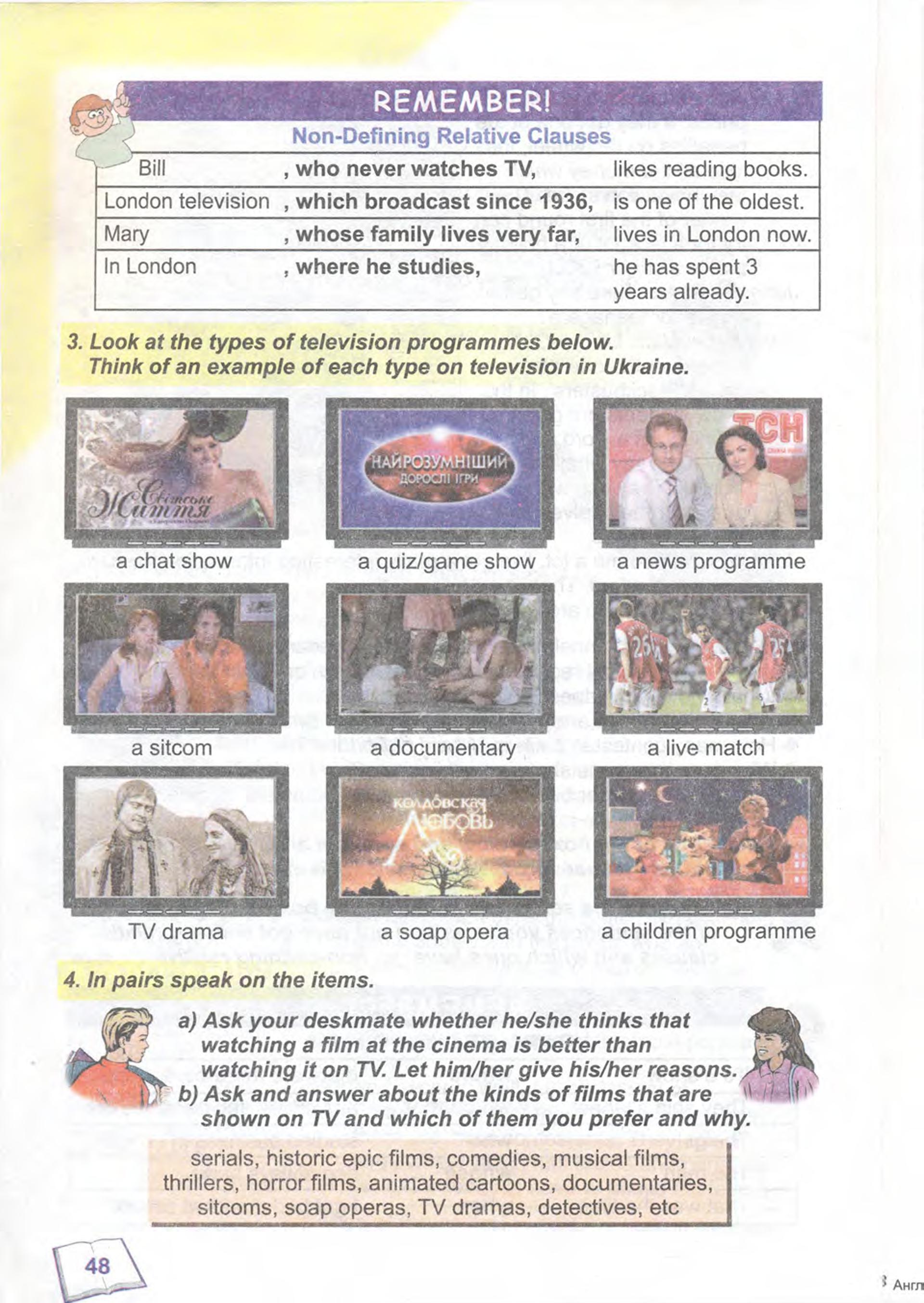 тема з англійської мови 9 - 0045