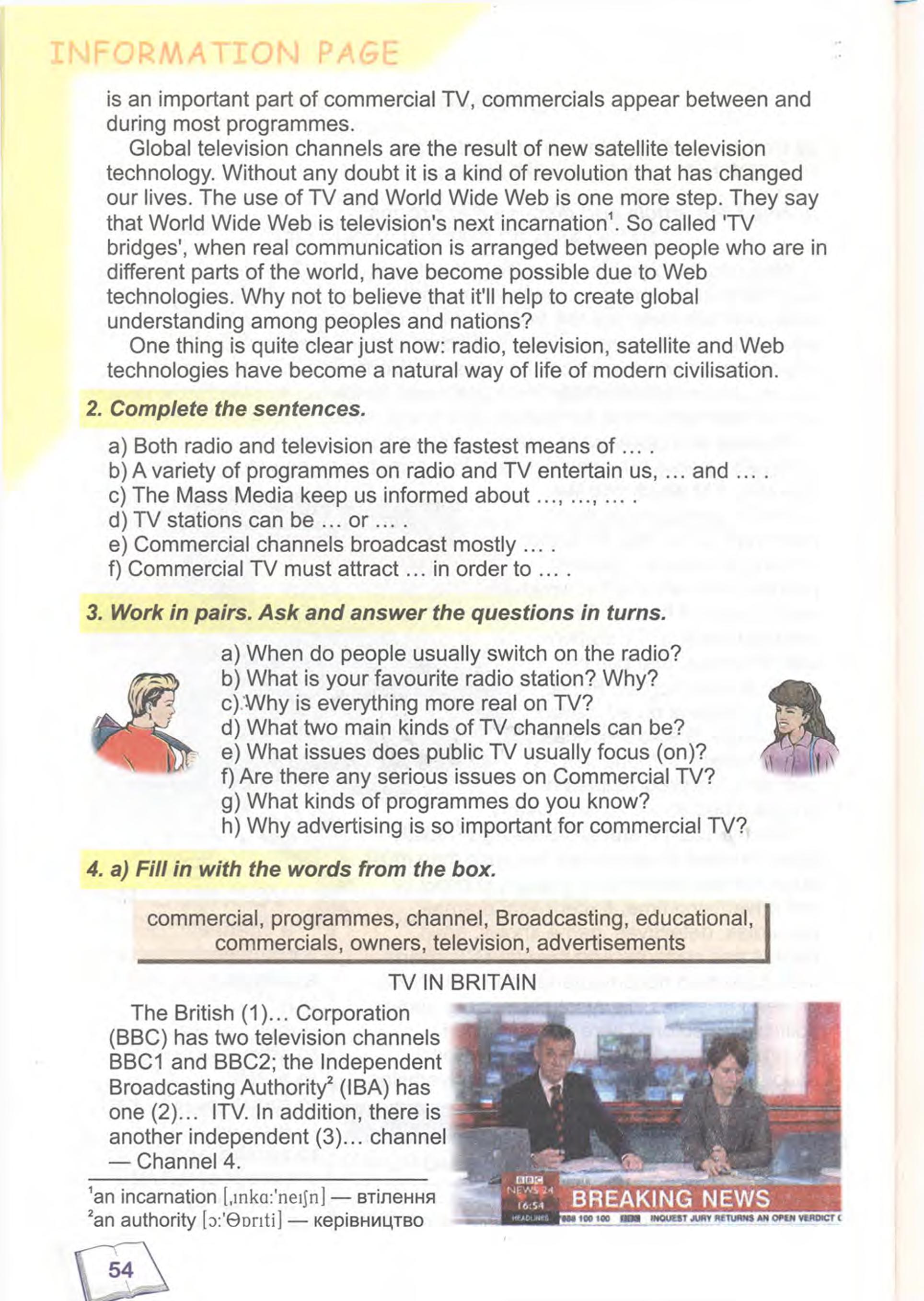 тема з англійської мови 9 - 0051