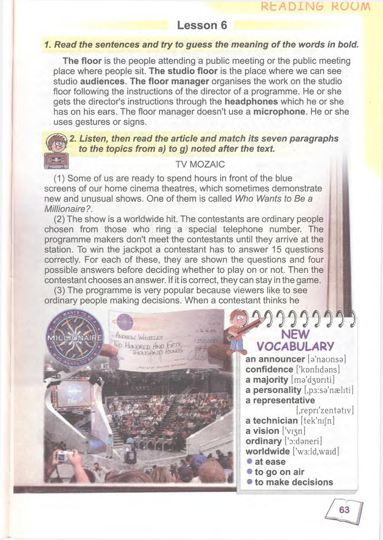 тема з англійської мови 9 - 0060
