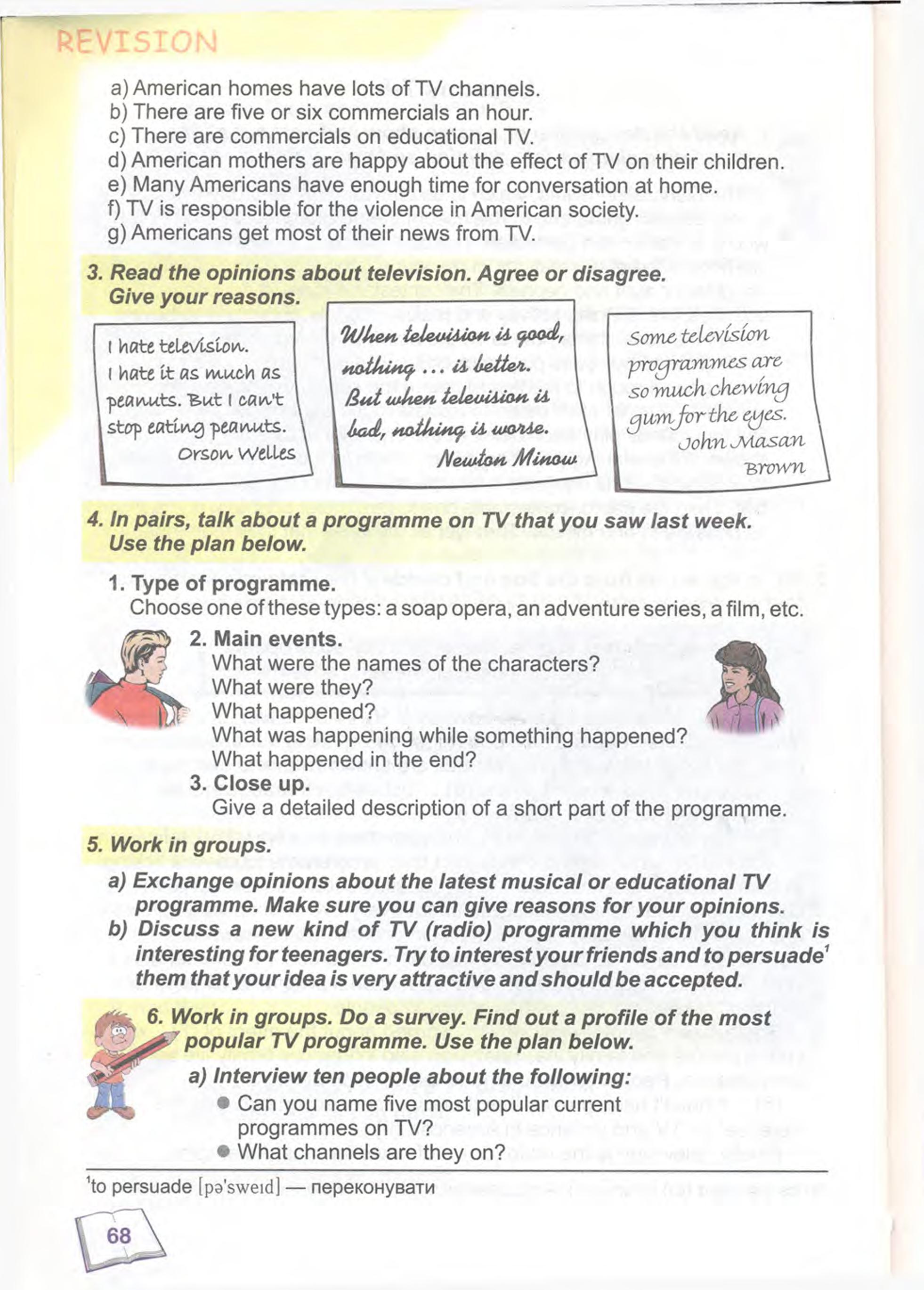 тема з англійської мови 9 - 0065