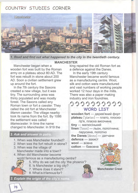 тема з англійської мови 9 - 0073