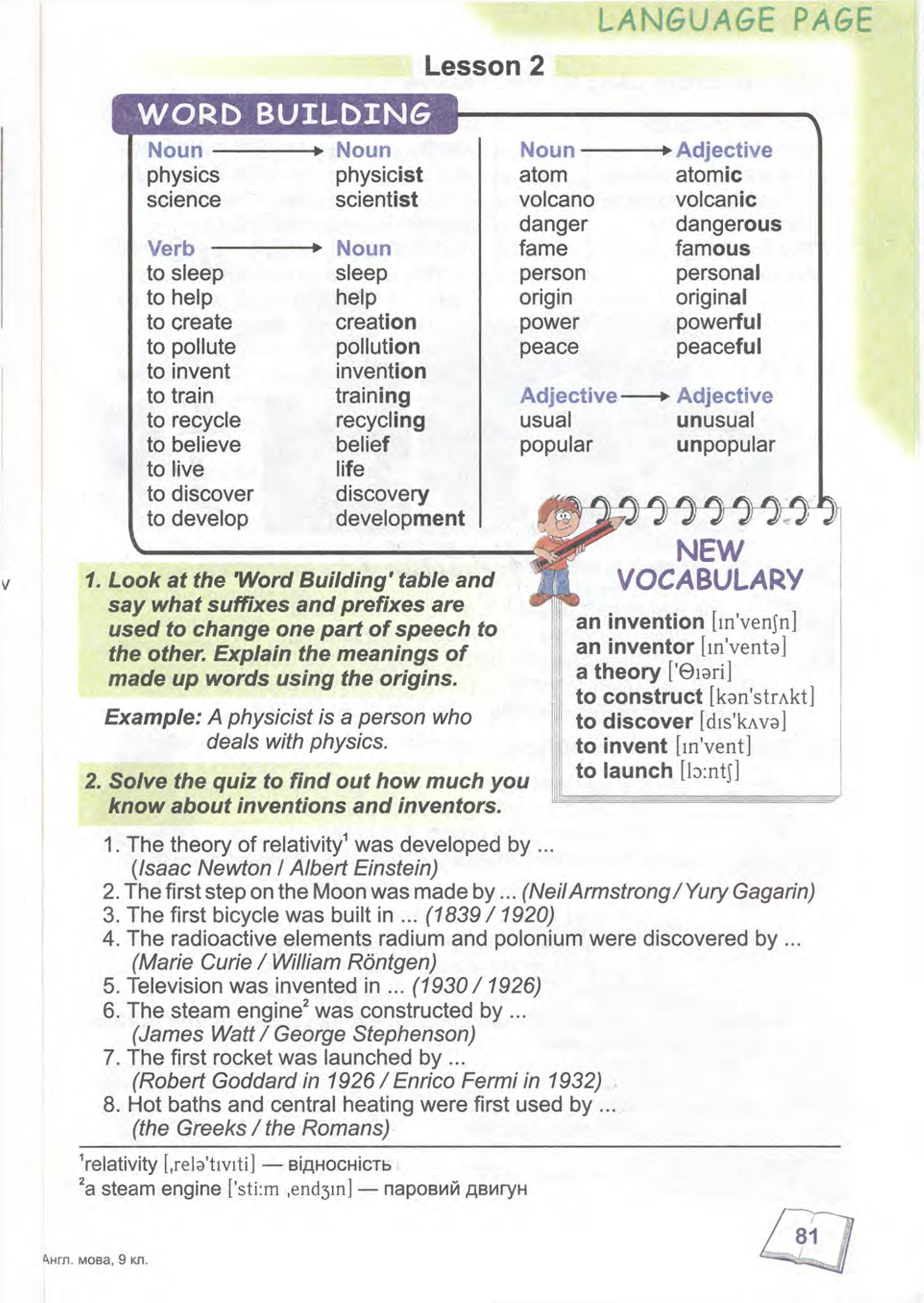 тема з англійської мови 9 - 0078