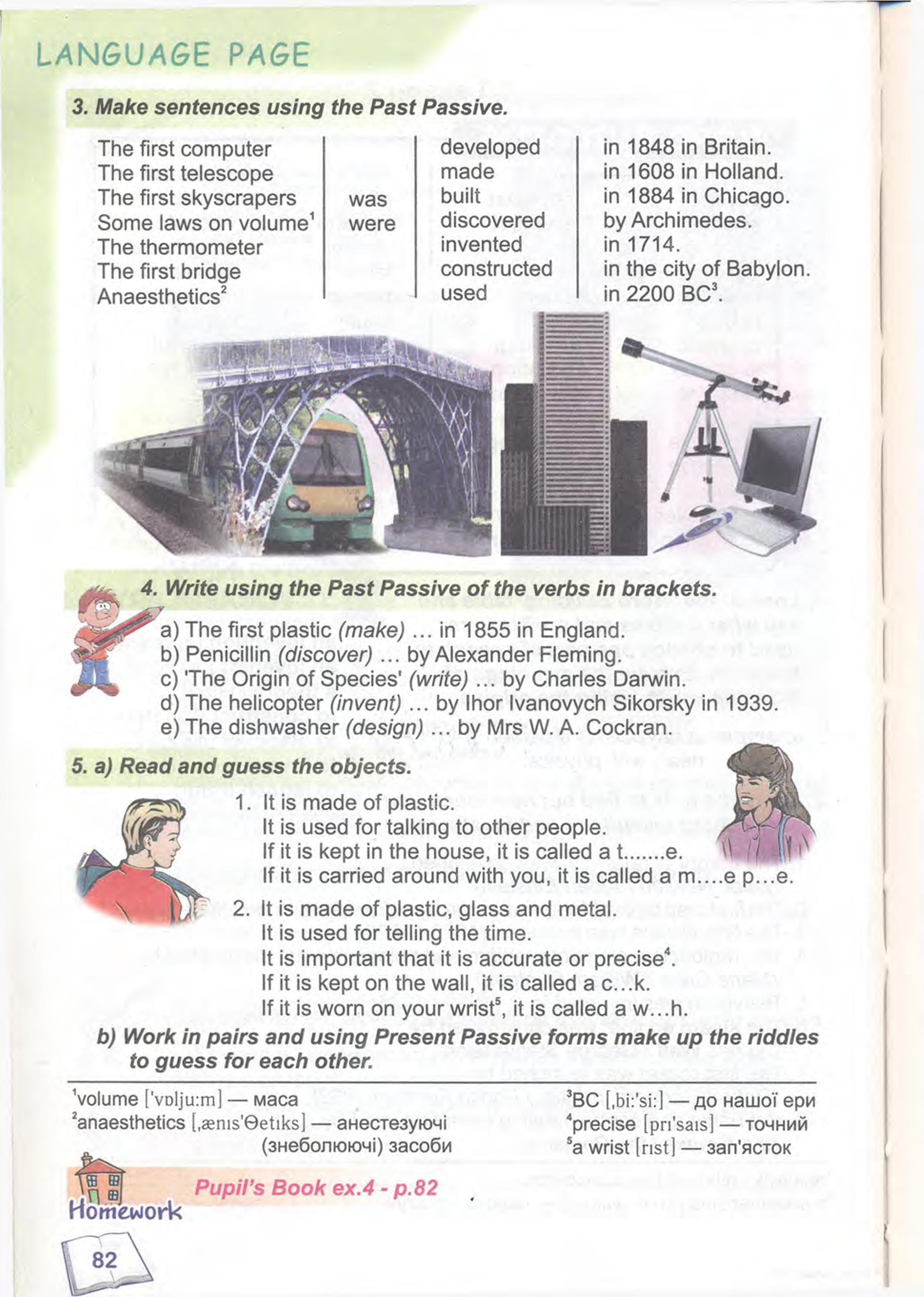 тема з англійської мови 9 - 0079