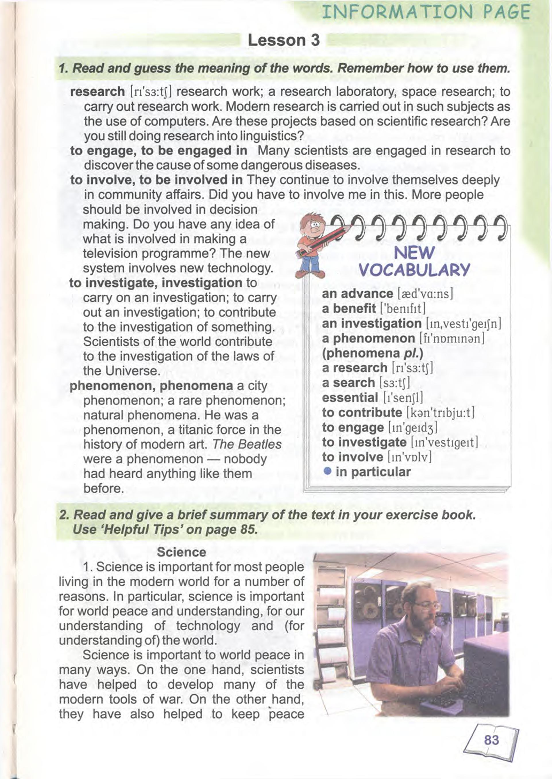 тема з англійської мови 9 - 0080