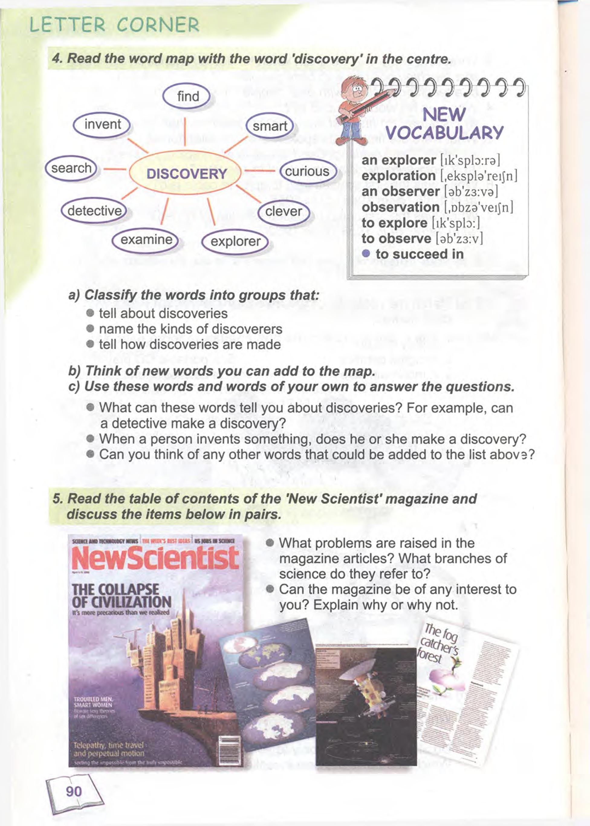 тема з англійської мови 9 - 0087