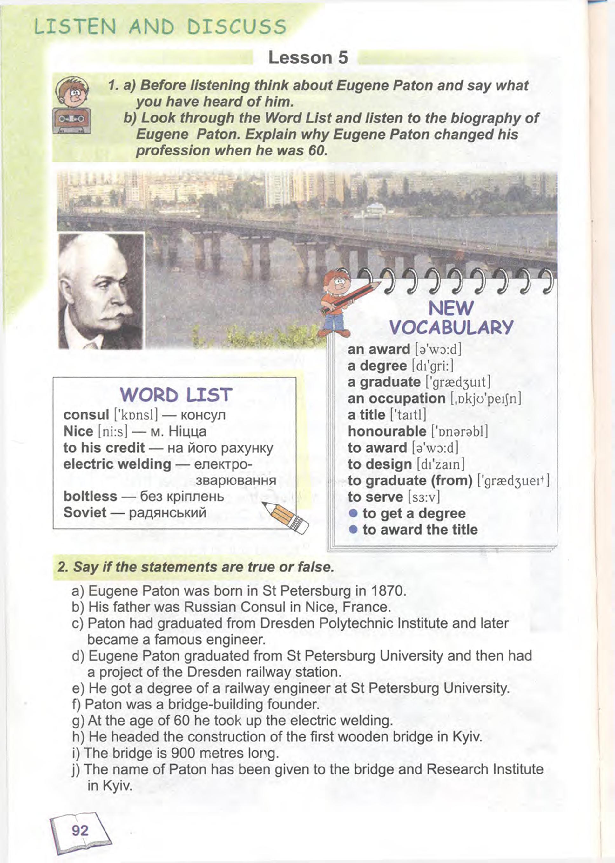 тема з англійської мови 9 - 0089