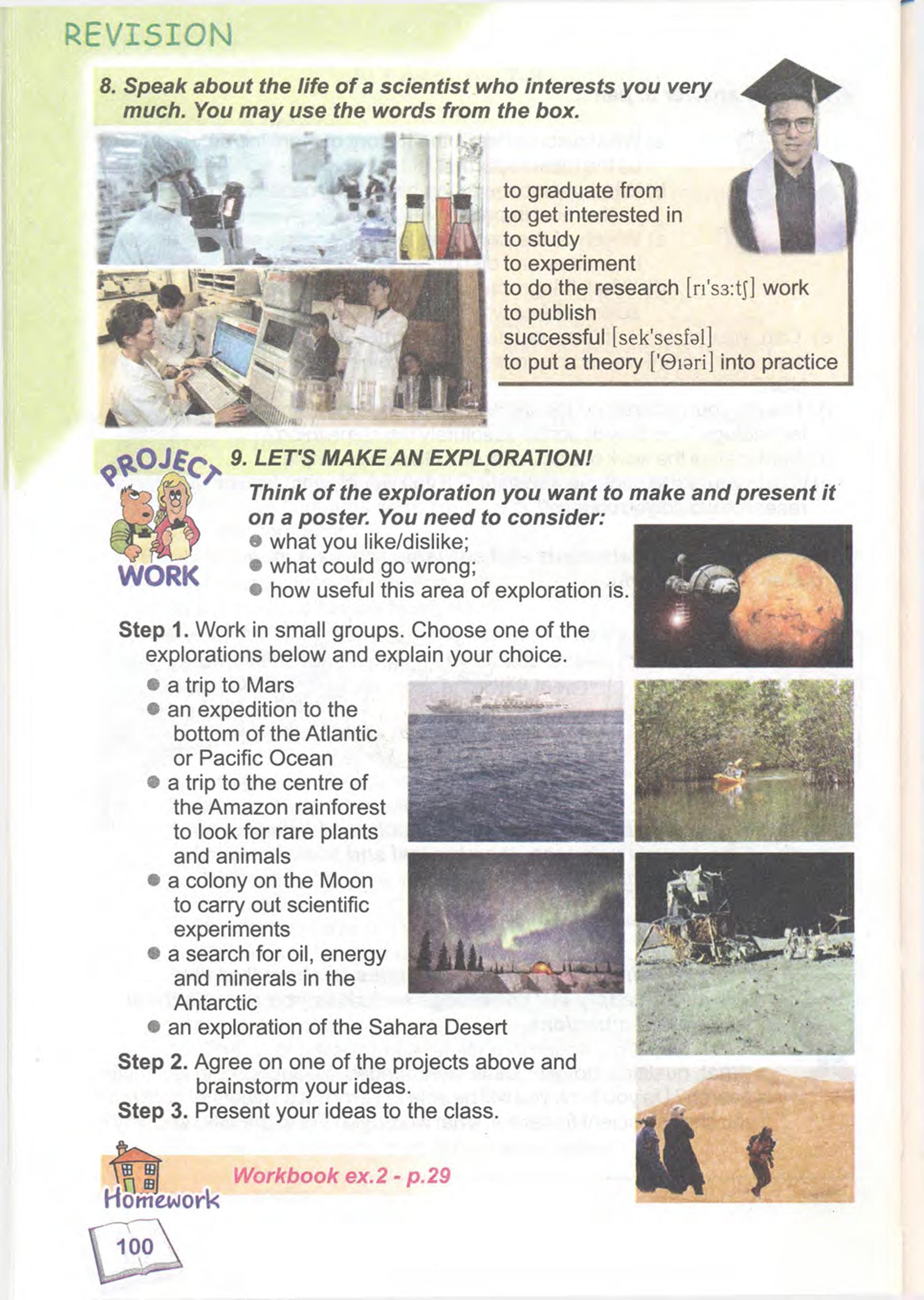 тема з англійської мови 9 - 0097