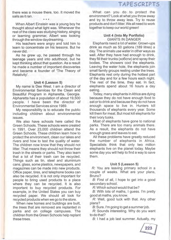 тема з англійської мови 9 - 0220