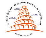 Перші київські державні курси іноземних мов у Вінниці