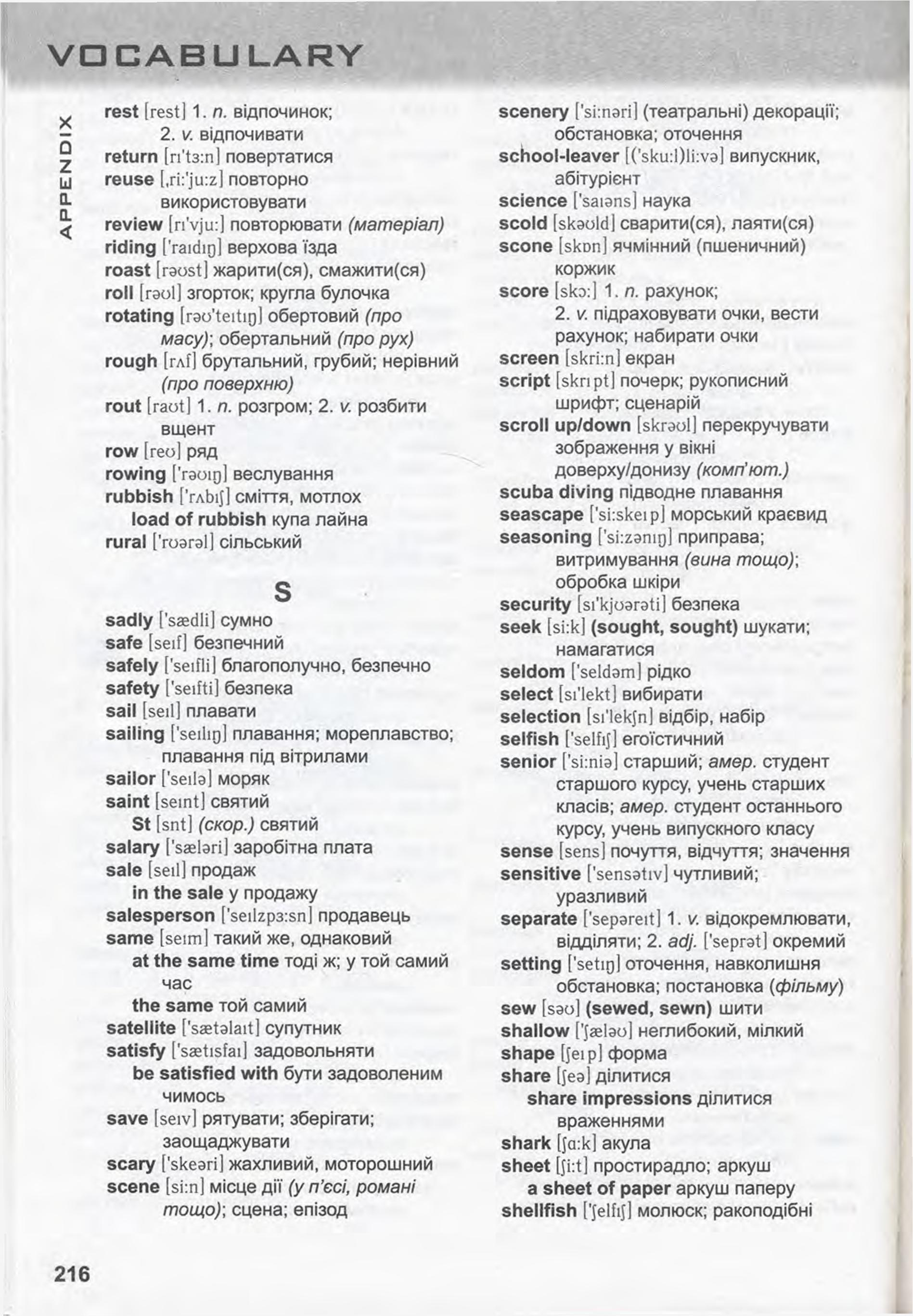 словник з англійської 10 клас - 0014